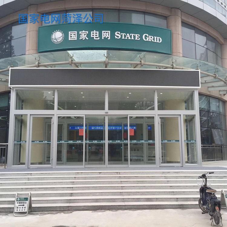 国家电网菏泽公司自动感应门